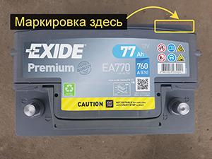 Дата выпуска на аккумуляторах Exide после 2019 года