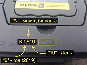 Дата изготовления южнокорейских аккумуляторов Exide