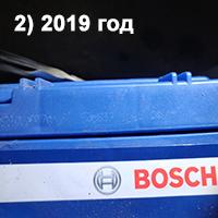 Пример новой маркировки аккумуляторов Бош